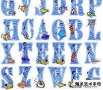 海洋艺术字母笔刷