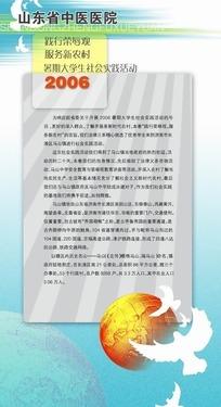 山东省中医医院宣传展板