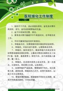 医院绿化工作制度展板