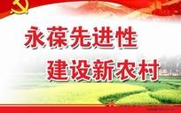 永葆先进性建设新农村宣传广告牌设计