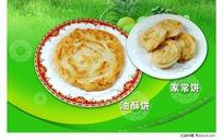 油酥饼和家常饼菜谱设计