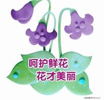爱护花草提示牌 呵护鲜花花才美丽