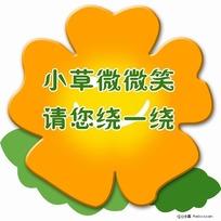 爱护花草提示牌 小草微微笑 请您绕一绕温馨提示