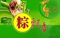 端午粽子飘香海报