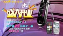 中国联通沃3G营业厅开业海报