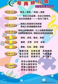 翠岗幼儿园办园宗旨介绍展板