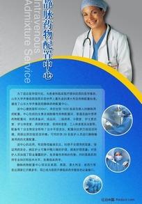 医院展板(静脉)