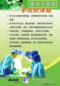 医院展板(准分子激光疗发)