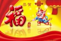 2012卡通福龙贺新春
