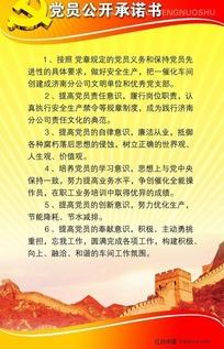 党员公开承诺书喷绘模板