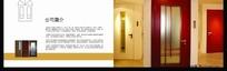 木门企业画册内页设计
