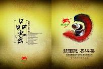 普洱茶画册封面设计