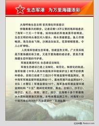 生态军港海军风采宣传展板