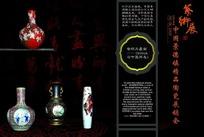 景德镇陶瓷展销会画册设计