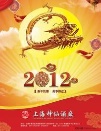 神仙酒2012挂历封面