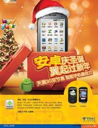 天翼3G双节庆圣诞迎新年海报