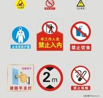 各种安全标识