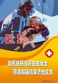 医院宣传展板设计
