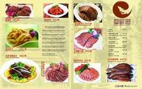 云龙湾 菜谱内页设计