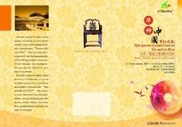 华神中国三折页设计