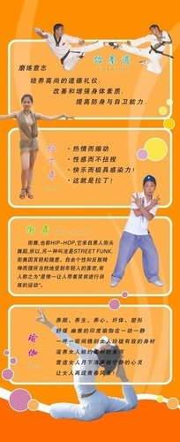 健身俱乐部宣传海报
