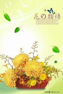 花之物语背景素材