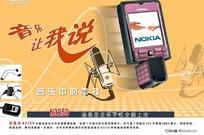 诺基亚N3250手机宣传广告