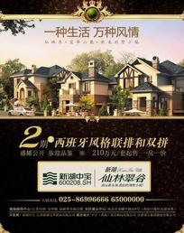 仙林翠谷住宅海报