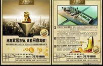亿丰时代广场海报