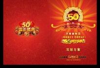 济南动物园50周年庆典活动方案封面