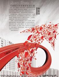 画册卷首语--花瓣箭头的城市空间