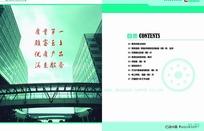 金川铜业公司宣传册