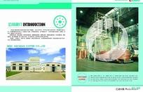 金川铜业公司宣传册 企业介绍