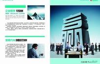 金川铜业公司宣传册形象页