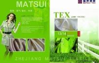松井纺织画册