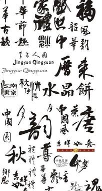 春节祝福书法艺术字矢量素材