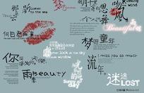非主流艺术字体设计PSD分层素材