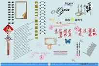 非主流艺术字体设计PSD素材