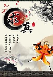 中国德育宣传海报——求真
