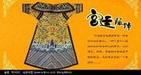 宫廷服饰文化宣传海报