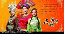 民族服饰文化宣传海报