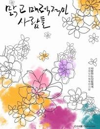 彩色手绘花朵韩国花纹素材