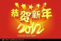 2012龙年吉祥新春祝福 矢量素材