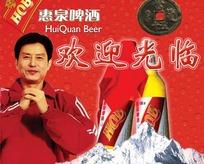 惠泉啤酒欢迎光临PSD海报
