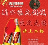 惠泉啤酒新口味火锅城PSD海报