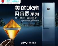 美的冰箱创意海报设计