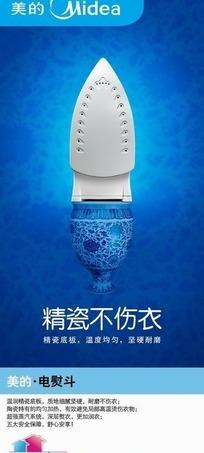 美的电熨斗创意海报