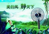 美的风扇创意海报