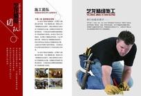 艺龙装饰公司画册设计