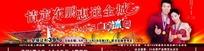 东鹏陶瓷砖海报